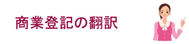 商業登記の翻訳
