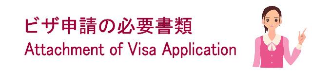 ビザ申請の必要書類